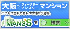大阪のウィークリーマンション&マンスリーマンション