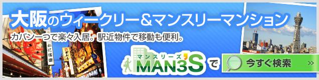 大阪のウィークリー・マンスリーマンション