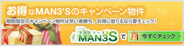 大阪MAN3'Sのお得なキャンペーン
