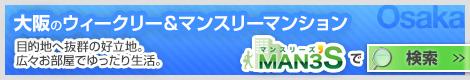 梅田・心斎橋・キタ・ミナミなど大阪ウィークリーマンション検索
