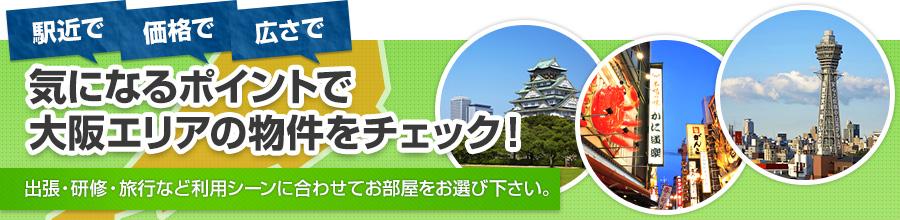 大阪 ウィークリーマンション - 大阪MAN3'S