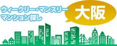 大阪のウィークリー&マンスリーマンション